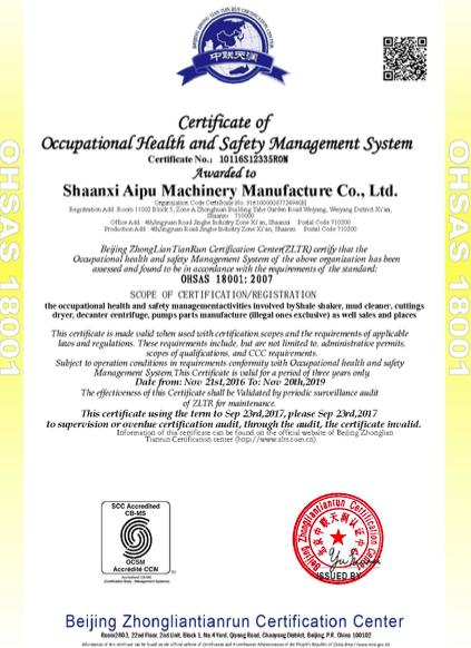 Aipu Certificates